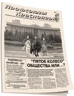 """""""Профсоюзы Красноярья"""""""